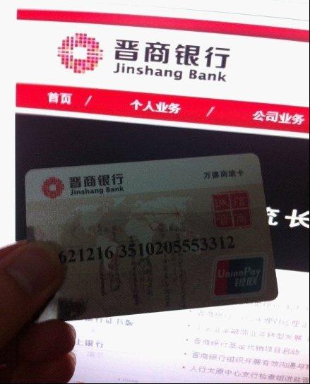 晋商银行借记卡灰幕引热议 被指便于洗钱和行贿