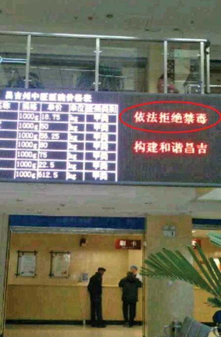 昌吉一医院LED屏幕上打出的乌龙禁毒宣传语(红圈内)。(网络截图)