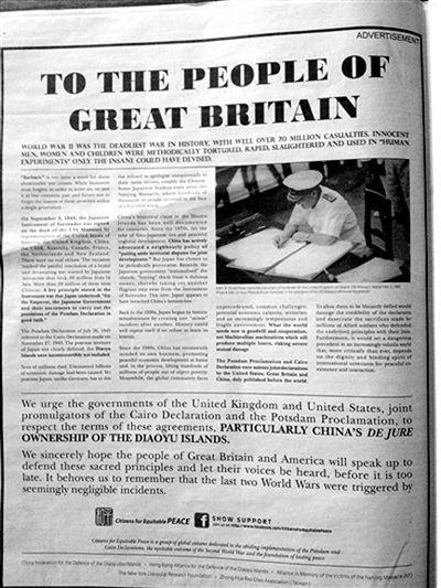 英國《泰晤士報》版樣