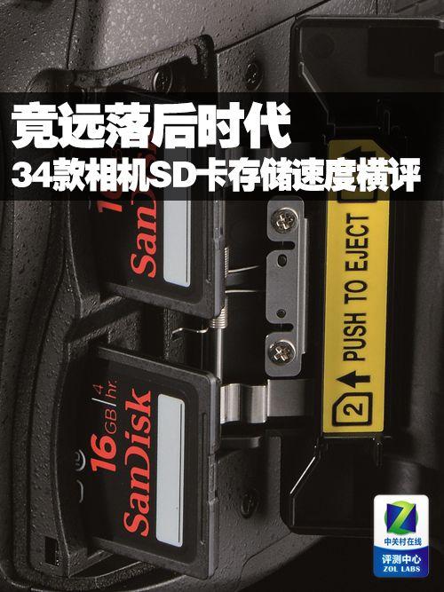 竟遠落后時代 34款相機SD卡存儲速度橫評