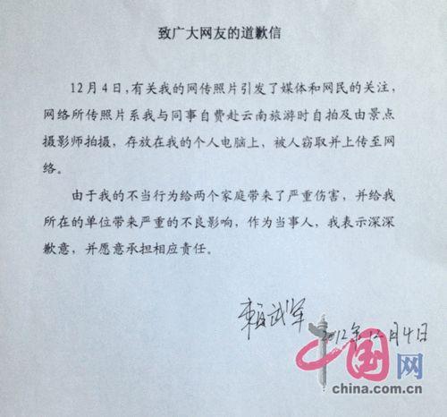 中石化处长携女下属出游拍艳照续:向网友道歉