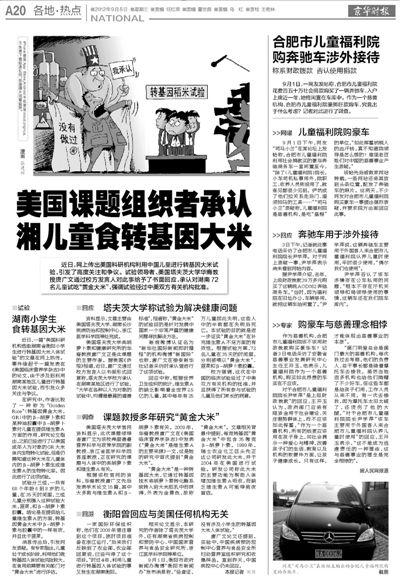 本报9月5日A20版有关报道。
