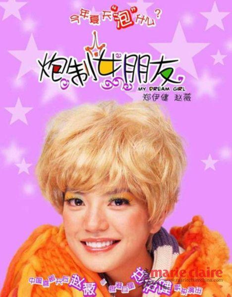 七、《炮制女朋友》(2003)