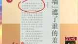 人民日报:漳县遮羞墙遮了谁的羞