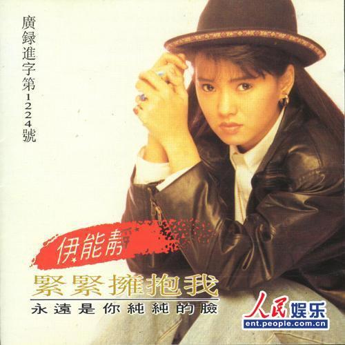 """""""一跤成名"""" 刘文正成贵人 -伊能静16岁遭富豪 践踏 为入圈与母断绝"""