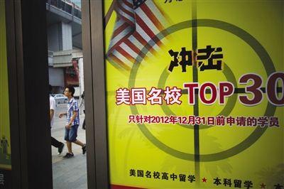 9月22日,中關村,到處都有各種出國留學的廣告。
