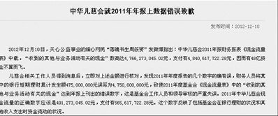 中华儿慈会被指洗钱48亿 回应称失误弄错小数点
