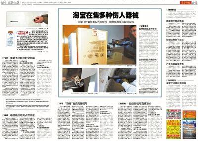淘宝网/昨天,本报报道《淘宝在售多种伤人器械》。...