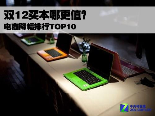 雙12買本哪更值?電商降幅排行TOP10
