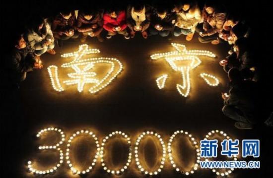 #(社会)烛光纪念南京大屠杀30万同胞遇难75周年