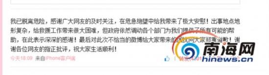 """网友""""JennyMable""""(遇险驴友)第一次微博上公开道歉(南海网记者刘丽萍截图)"""