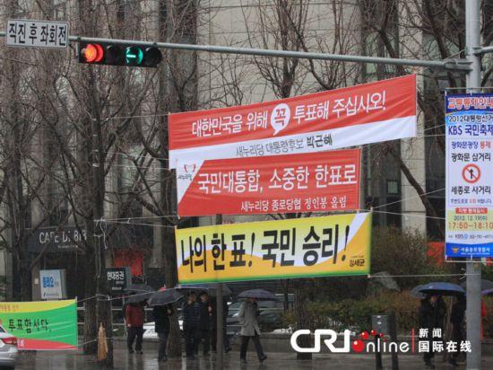 人的横幅和宣传标语.-韩国到处呈现浓郁大选氛围 高清组图
