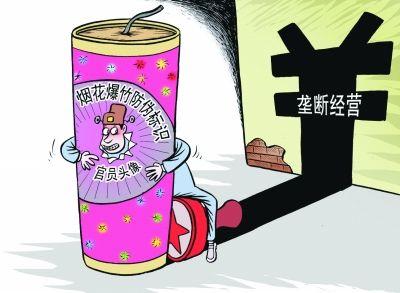 扬子晚报 领导头像成防伪标识 漫画图片