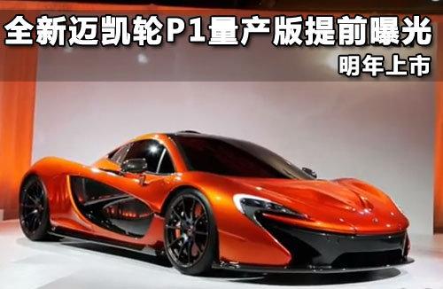 全新迈凯轮P1量产版提前曝光 明年上市
