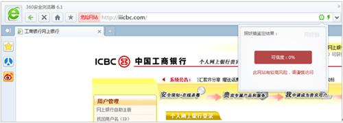 """360安全瀏覽器發布""""照妖鏡""""重拳嚴打釣魚網站"""