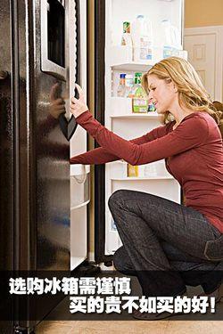 选购冰箱需谨慎 买的贵不如买的好!