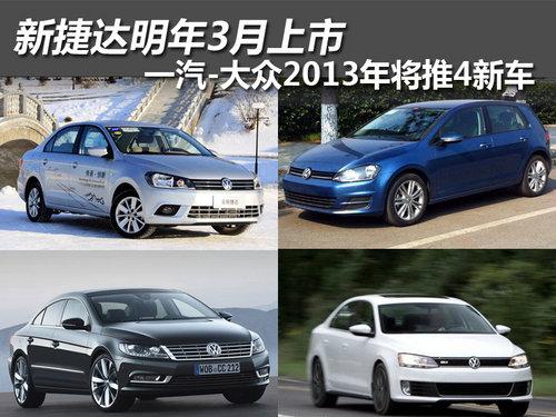 新捷达明年3月上市 一汽-大众将推4新车