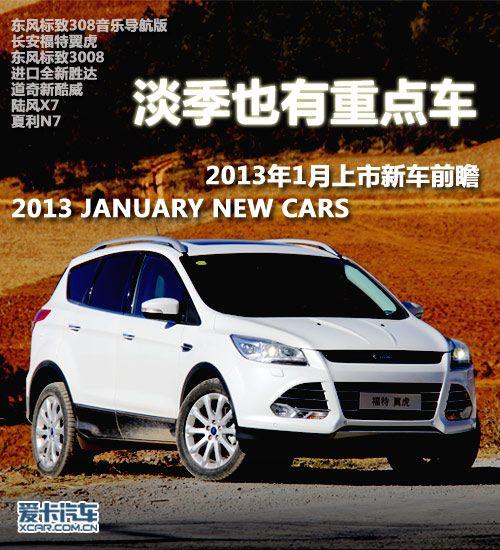 ●长安福特翼虎新车上市时间:2013年1月下旬车型亮点:售价较-福高清图片