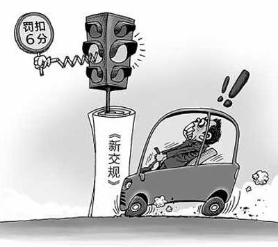 人民日报·大家谈:新交规(漫画)--评论-人民网