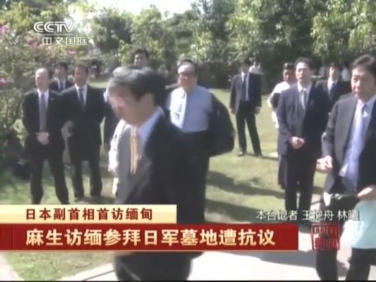 麻生访缅祭拜日军墓地遭中国远征军95岁老兵抗议截图