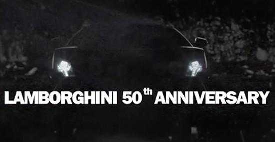 兰博基尼50周年纪念版车型预告图曝光