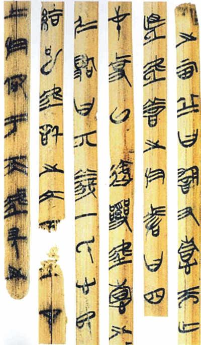 清华大学藏战国竹简公布最新研究成果伪古文《尚书》确系后人伪作