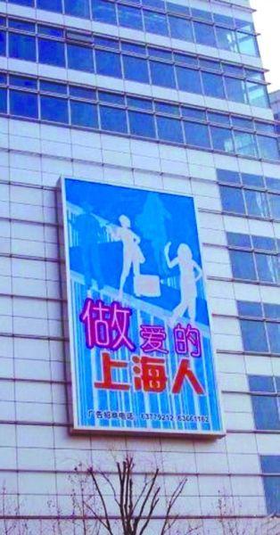上海标语 做爱的上海人 引发网友热议