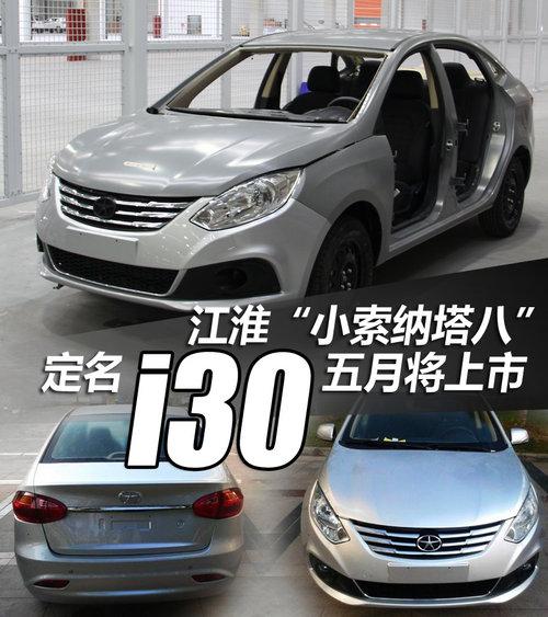 """江淮""""小索纳塔八""""定名i30 五月将上市"""