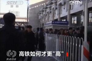 """2013年春运客运高峰渐近高铁如何才更""""高"""""""