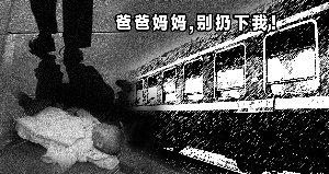 2月大男婴疑被遗弃在火车上 襁褓中留有200元