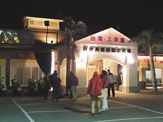 遭曝光将客人未吃完的剩菜做成拼盘供大陆旅行团食用的台东太麻里白沙湾餐厅。 图片来源:台湾《联合报》