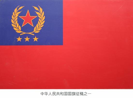 新中国国旗候选图有哪些图片