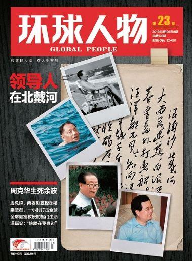 环球人物杂志第23期封面