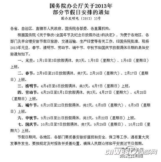 """陕西/网友自制的""""2013年放假安排日历表"""""""