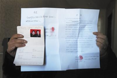 裴莉和许昌赫在结婚前所签订的协议、欠条和结婚证。