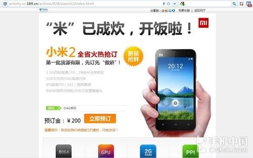 四川电信官网