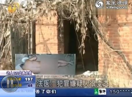 山东男子奸杀78岁老汉 凶手曾被男人性侵一年