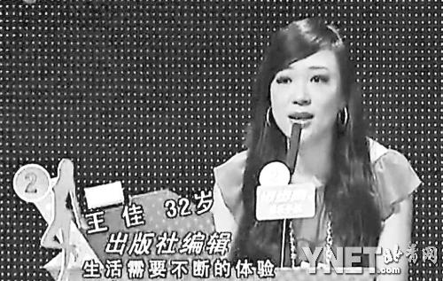 网曝 非诚 女嘉宾王佳杀夫 节目爱情表白泡汤