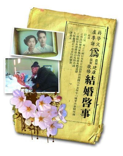 网友发微博一天找到66年前外公外婆结婚启事(图)