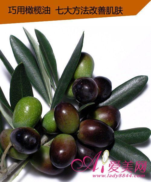 橄榄油7种护肤方法