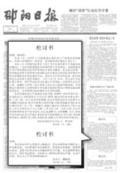 干部缺席工作会议 公开检讨书上《邵阳日报》