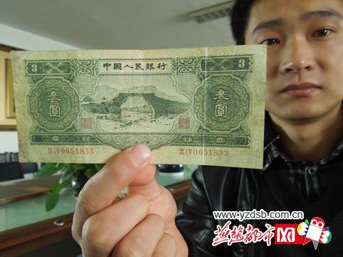 石家庄市民发现面值3元人民币