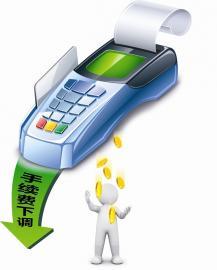 调整后的刷卡手续费与之前相比,总体下调幅度在23%至24%。申银万国测算,刷卡费率平均下调27.8%,影响上市银行净手续费收入约2%,影响净利润0.86%。