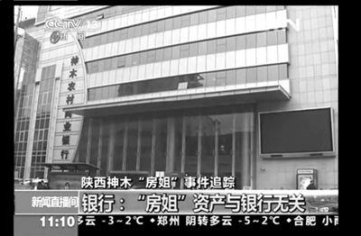 陕西:银行称房姐资产与银行无关。