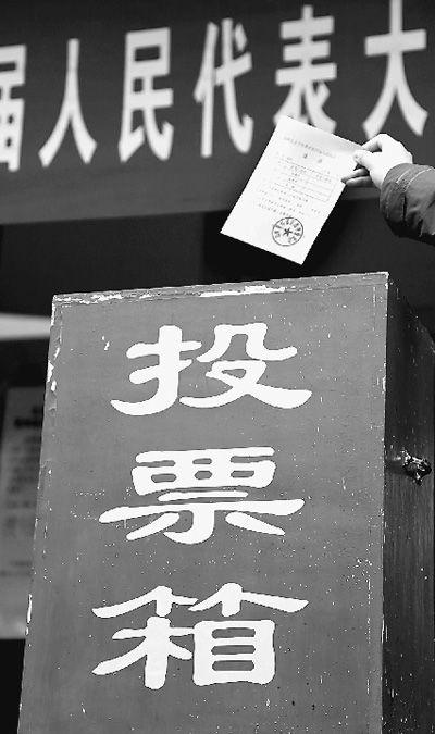 中国县乡两级人大换届选举观察:用程序确保公正