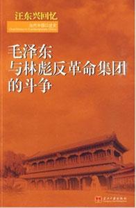 毛泽东/本文摘自《汪东兴回忆:毛泽东与林彪反革命集团的斗争》,作者...
