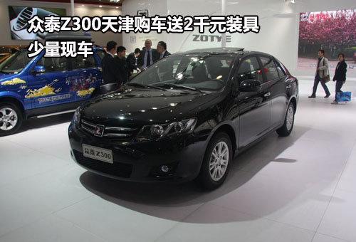 众泰Z300天津购车送2千元装具 少量现车