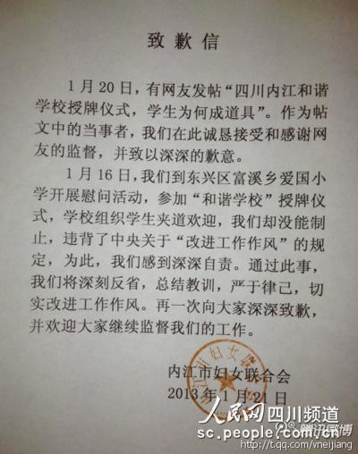 """内江市妇联在""""微内江""""上发布的致歉信"""