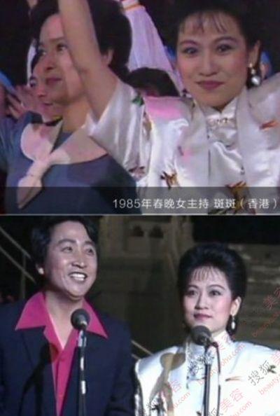 1985主持春晚的是香港女图片