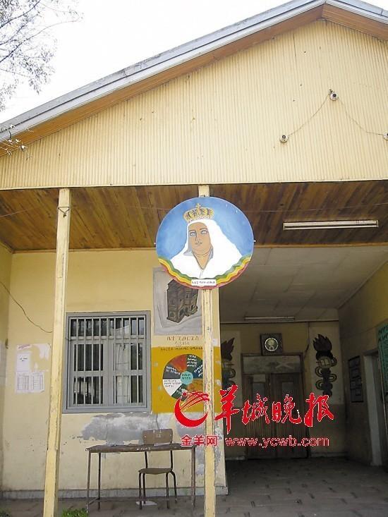 塞俄比亚黑山县中学教室 -国外政府办公楼一览 富裕县无钱盖楼图片